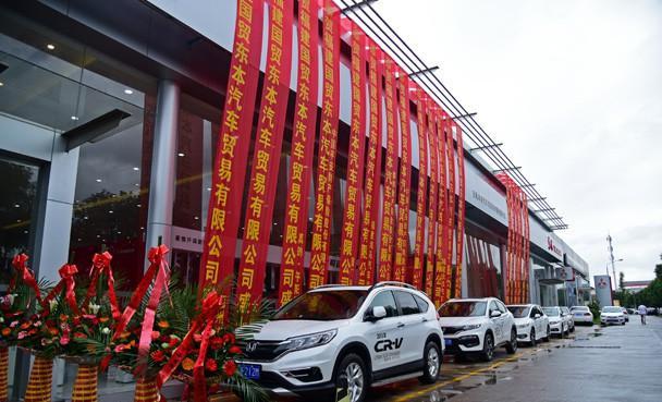 东风本田福州华夏汽车城特约店盛大开业