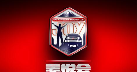 广汽三菱车友俱乐部菱悦会logo