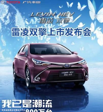 广汽丰田雷凌双擎12月19日上市发布会