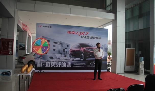 联合宾法出品 东南汽车dx7合肥正式上市高清图片
