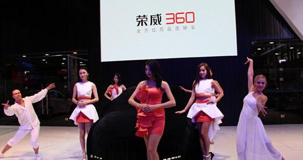 """""""中级车a咖"""" 荣威360亮相昆明国际车展"""
