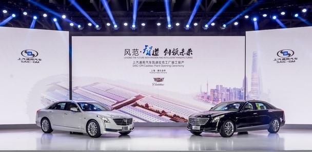 中国上汽通用汽车凯迪拉克工厂竣工投产